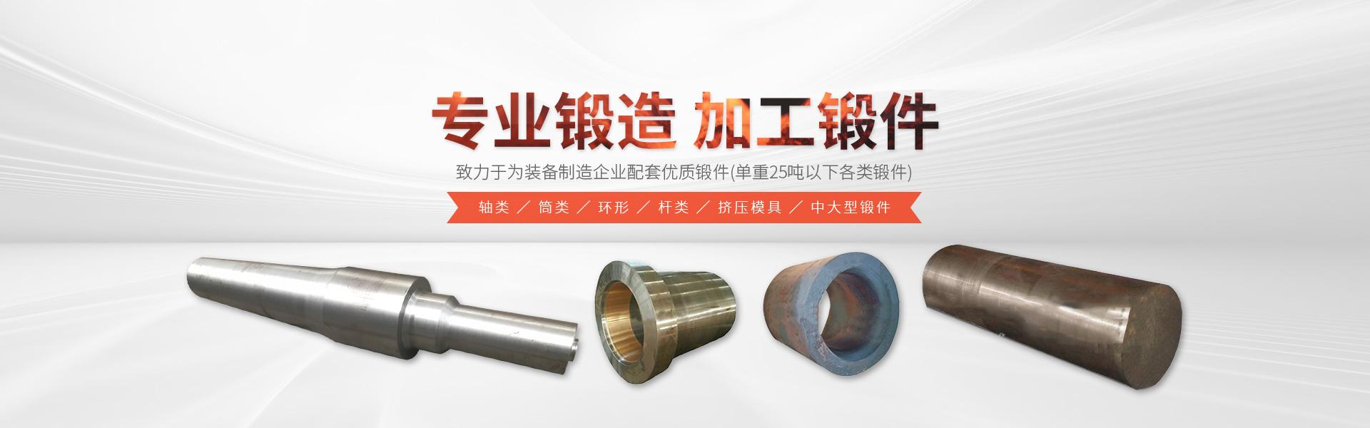 锻造厂,广东锻造厂,佛山锻造厂